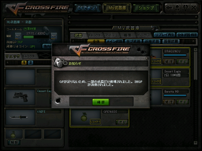 Crossfire20090820_0025.PNG