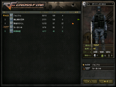 Crossfire20090822_0011.PNG