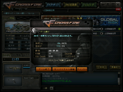 Crossfire20090822_0012.PNG