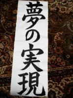 yumenojitugen.jpg