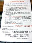 民事訴訟通知ハガキ