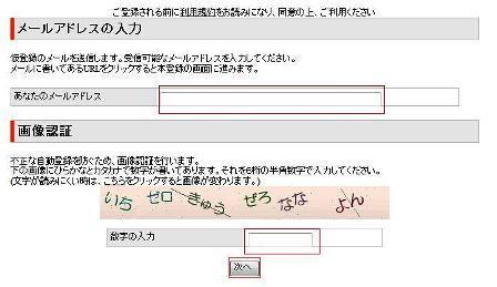 FC2仮登録画面