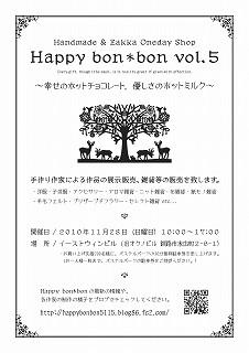 s-bonbon5_flier.jpg