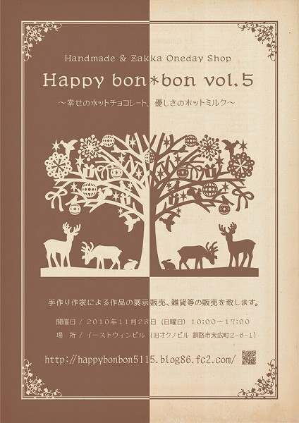 s-bonbon5_s.jpg