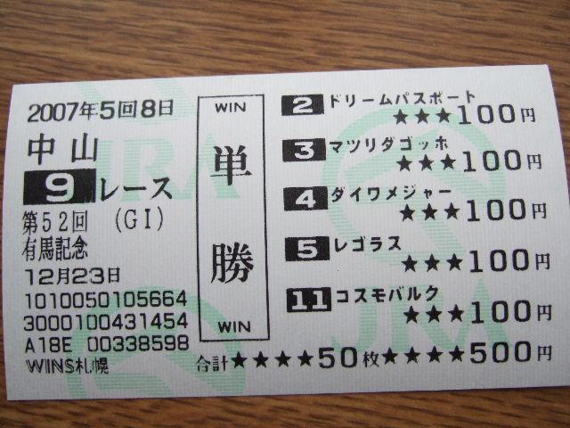 2007有馬記念馬券