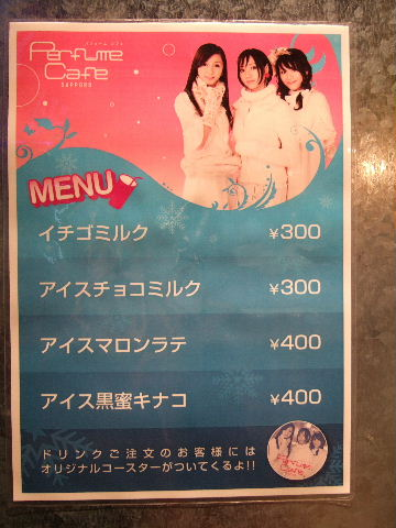 Perfume CAFE 1