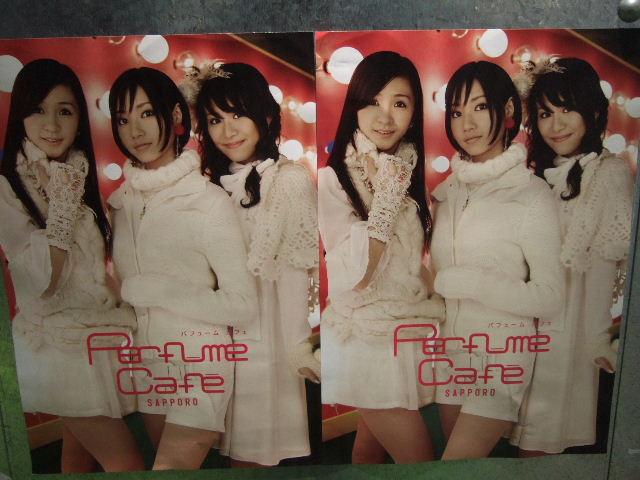 Perfume CAFE 2