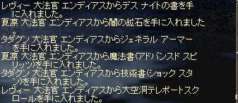 ラスDROP②