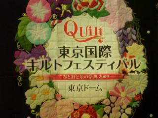 quilt2009_1