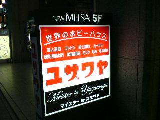 yuzawaya ginza