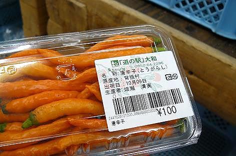 オレンジ色の唐辛子♪