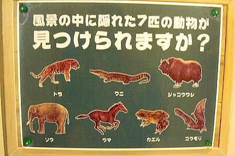 七つの動物♪