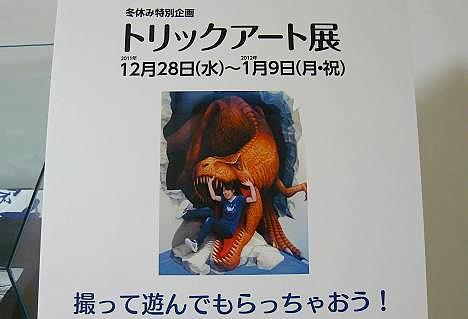 トリックアート展♪