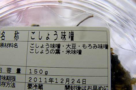 こしょう味噌1♪