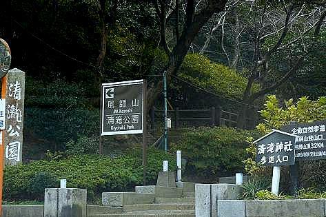 清瀧公園♪