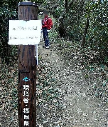 企救自然歩道♪