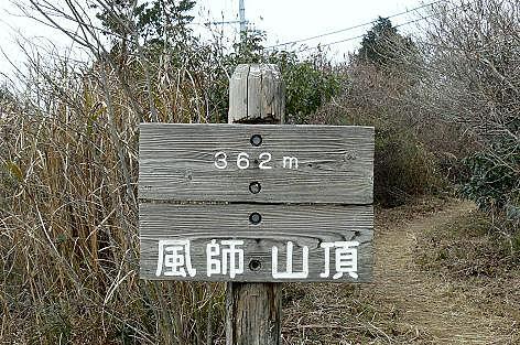 風師山山頂♪