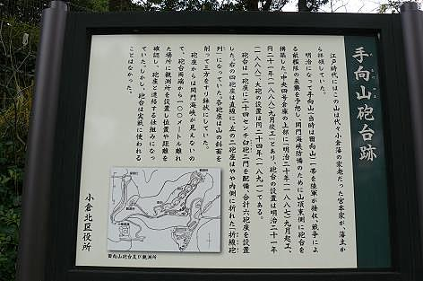 砲台跡の説明♪