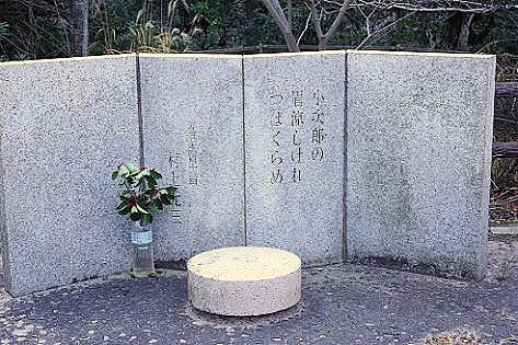 佐々木小次郎の碑♪