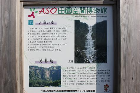 aso田園空間博物館古閑の滝♪