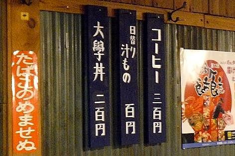 大学丼200円♪