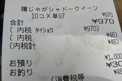 1個97円♪