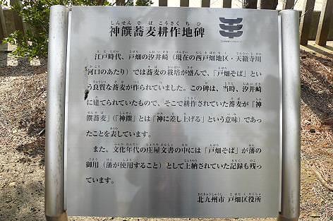 戸畑蕎麦の碑♪