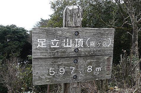 足立山頂♪