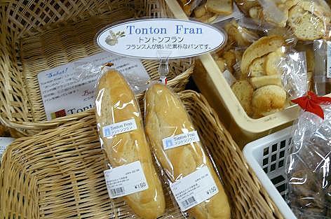 フランスパンもあった♪