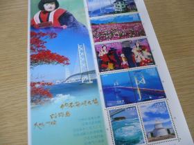 記念切手ふるさと201010
