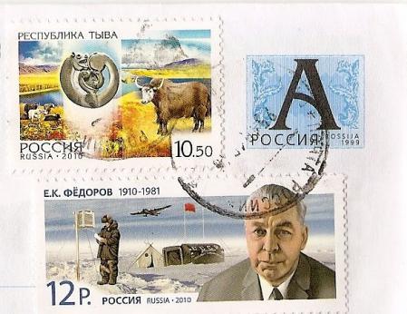 ロシアA切手201011-2