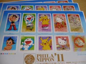 国際切手展2011の切手20111