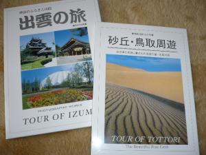 島根鳥取絵葉書2011