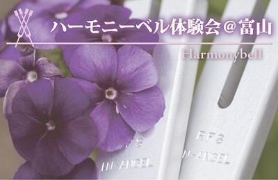 富山体験会2011.6.12