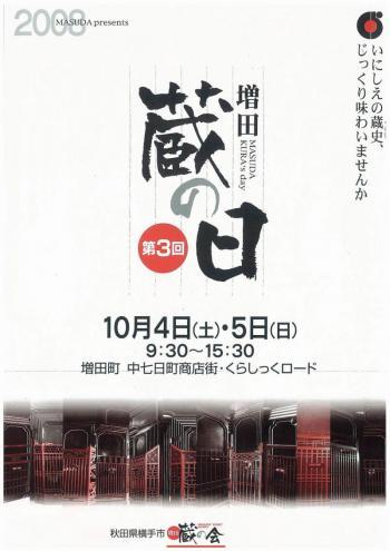 KURANOHI08102.jpg