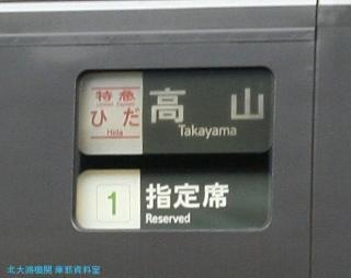 京都駅の ひだ しなの 4