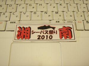 2010湘南シーバス祭りロゴ