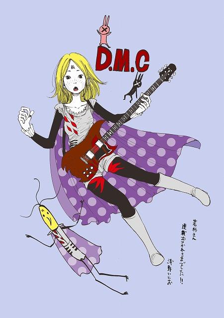 DMC012.jpg