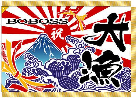 BOBOSS.jpg