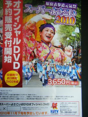 DSCF9123_convert_20100831165902.jpg