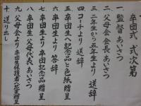 OB謌ヲ・・穀蝗」蠑・093_convert_20090203171210