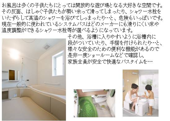?バスルーム