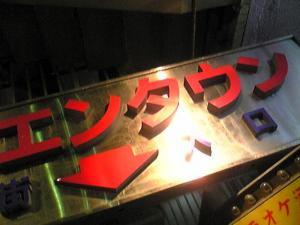 繧ィ繝ウ繧ソ繧ヲ繝ウ_convert_20090324002332