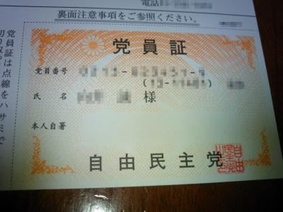 jimintoutouinshou201201161.jpg