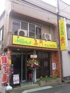 kamon1109012.jpg