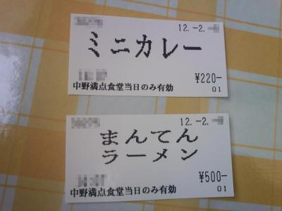 nakanomantenshokudou1202080.jpg