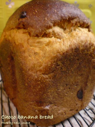 チョコバナナ食パン