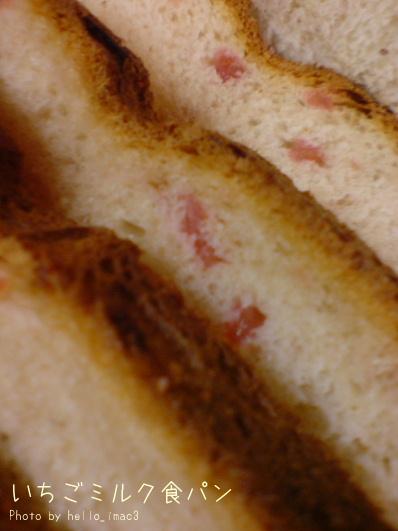 いちごミルク食パン