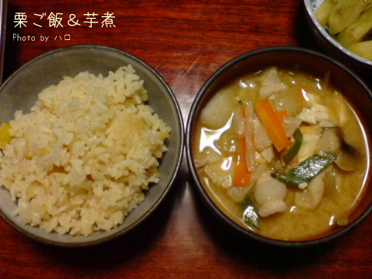 栗ご飯&芋煮