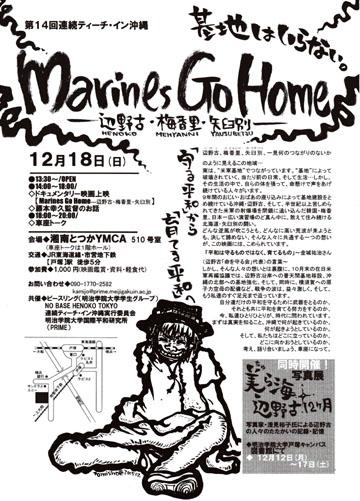 051218teachin-meigaku-flier.jpg